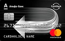 Альфа банк кредитные карты для пенсионеров