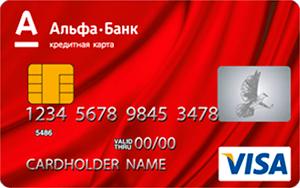альфа банк досрочное погашение потребительского кредита отзывы