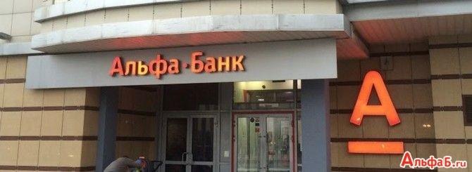 Офис Альфа Банка, где можно подробнее узнать о видах страхования