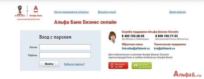 банк онлайн мал бизнес