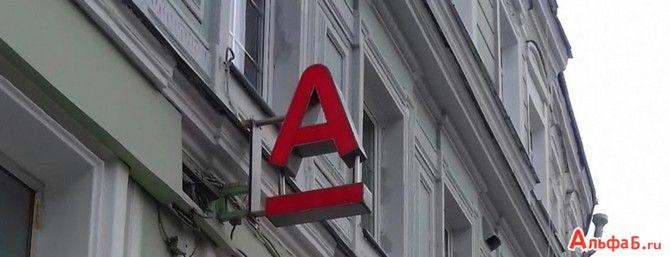 Альфа форекс банк в пушкино форекс сайт евро