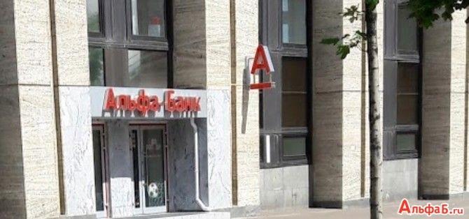 Альфа банк челябинск коллекторы кредит без справок и поручителей с плохой кредитной историей в минске