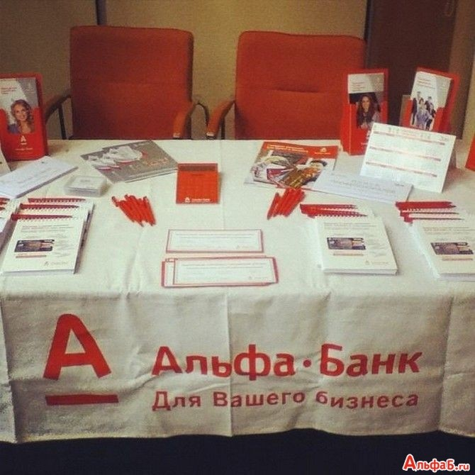 Помещение Альфа Банка