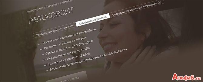 Альфа банк заявка на автокредит