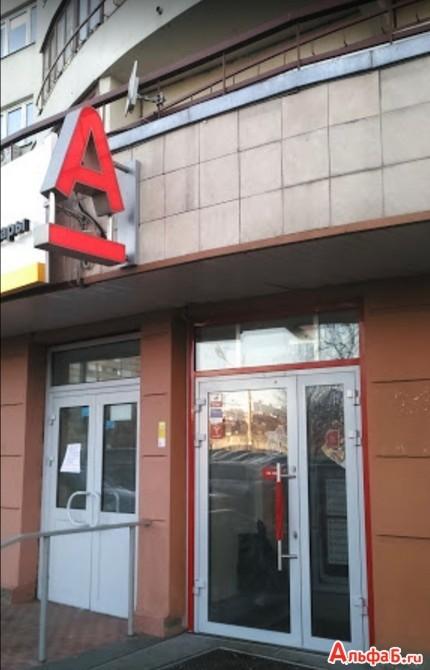 Отделение Альфа Банка, где можно получить дополнительную информацию о карте Близнецы