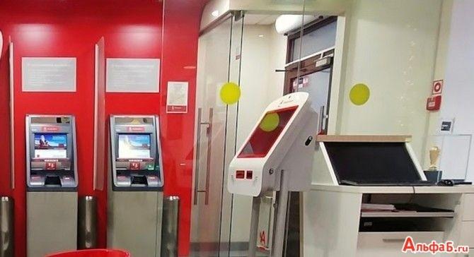 Терминалы Альфа Банка, где можно снять деньги без комиссии