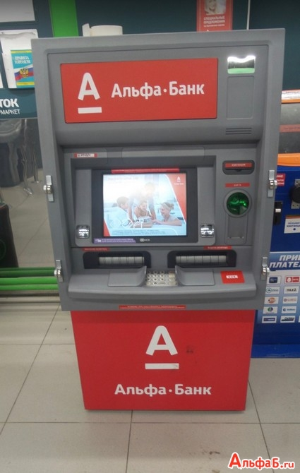 альфа-банк банки партнеры без комиссии банкоматы