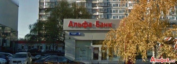 Узнать инвестиционном счете можете в любом отделении Альфа Банка