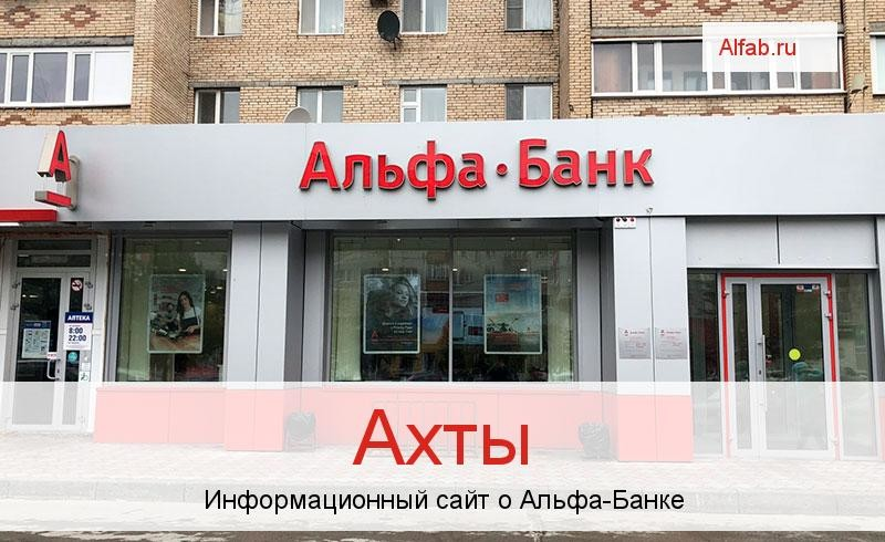 Банкоматы и отделения в городе Ахты