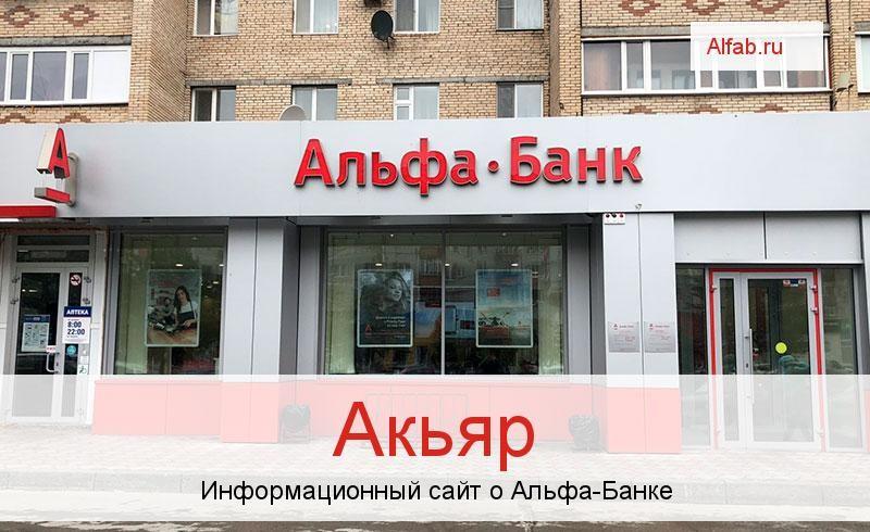 Банкоматы и отделения в городе Акьяр