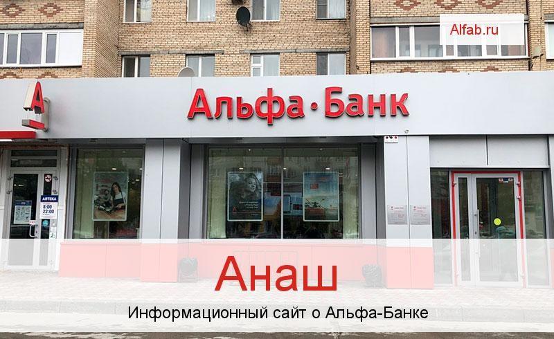 Банкоматы и отделения в городе Анаш