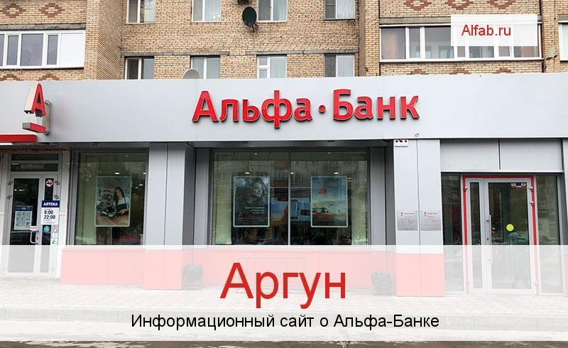 Банкоматы и отделения в городе Аргун