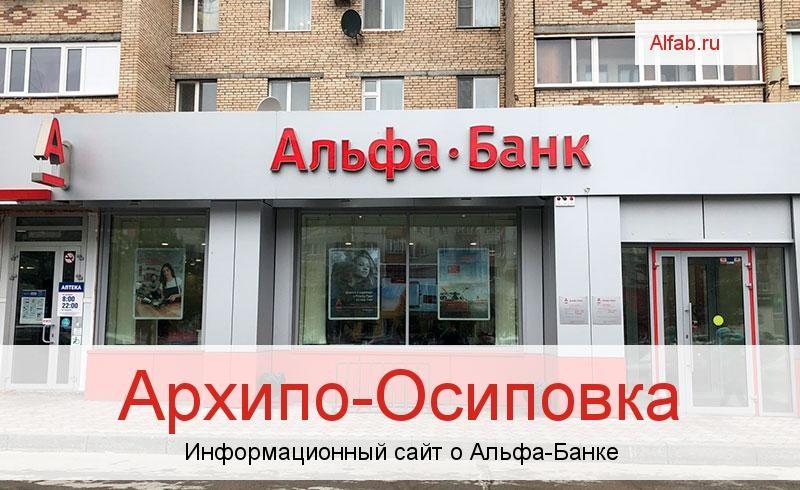 Банкоматы и отделения в городе Архипо-Осиповка