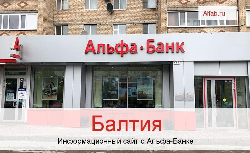 Банкоматы и отделения в городе Балтия