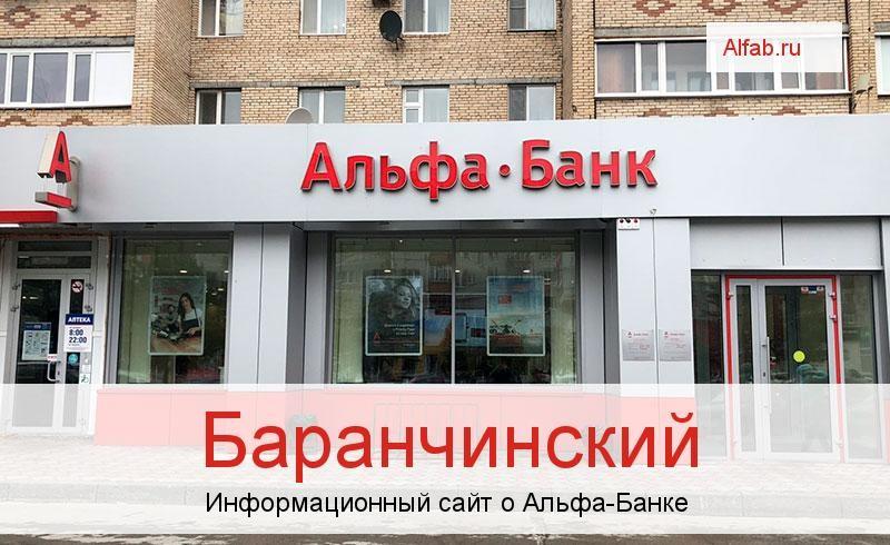 Банкоматы и отделения в городе Баранчинский