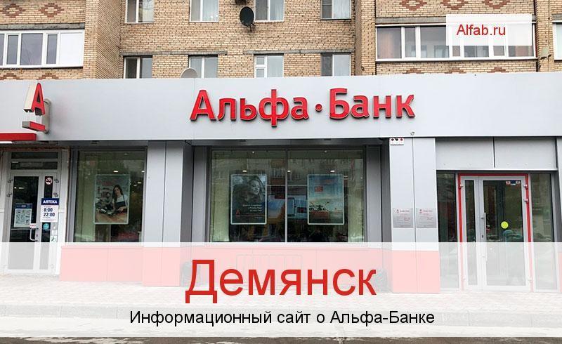 Банкоматы и отделения в городе Демянск