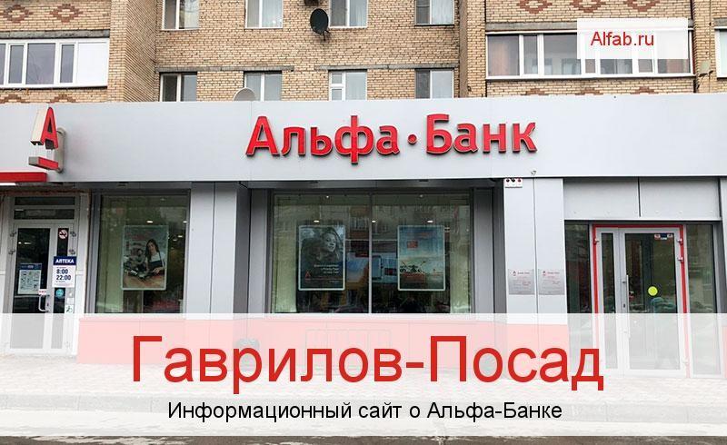 Банкоматы и отделения в городе Гаврилов-Посад