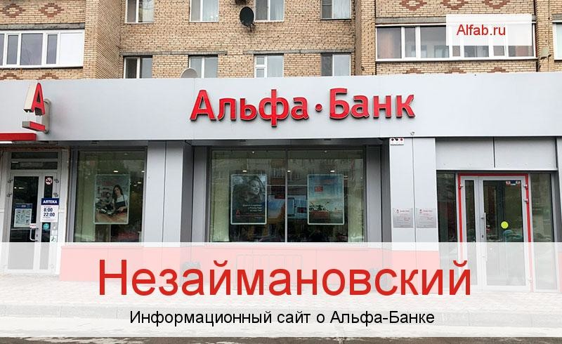 Банкоматы и отделения в городе Незаймановский