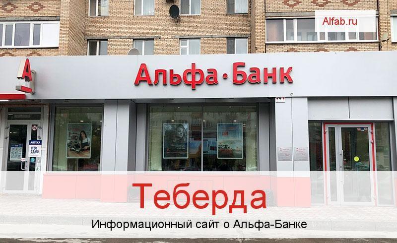 Банкоматы и отделения в городе Теберда