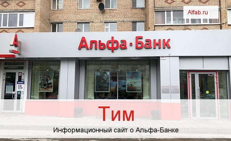 Банкоматы и отделения в городе Тим