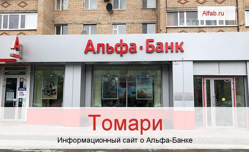 Банкоматы и отделения в городе Томари