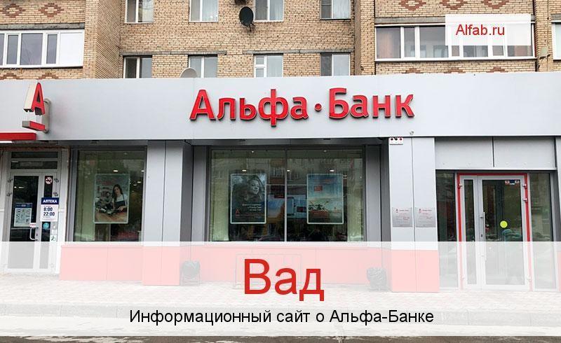 Банкоматы и отделения в городе Вад