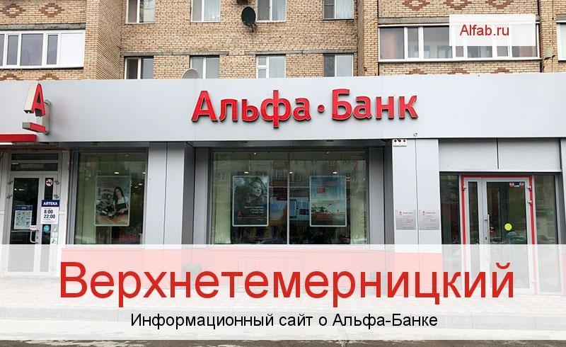 Банкоматы и отделения в городе Верхнетемерницкий